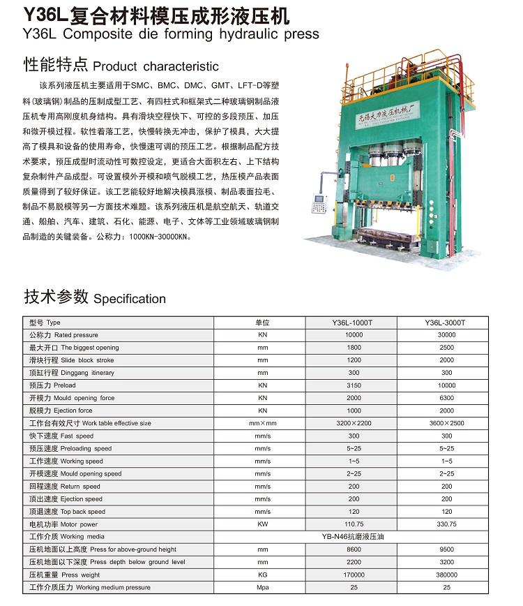和油压机,油压机电路图,扬力油压机,单柱式油压机